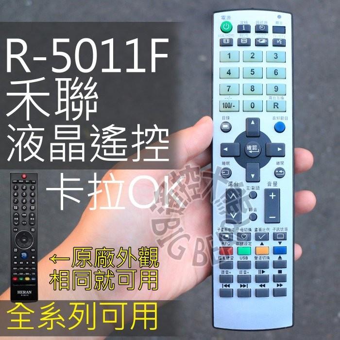 R 5011F 卡拉Ok HEARN 禾聯3D 液晶電視遙控器