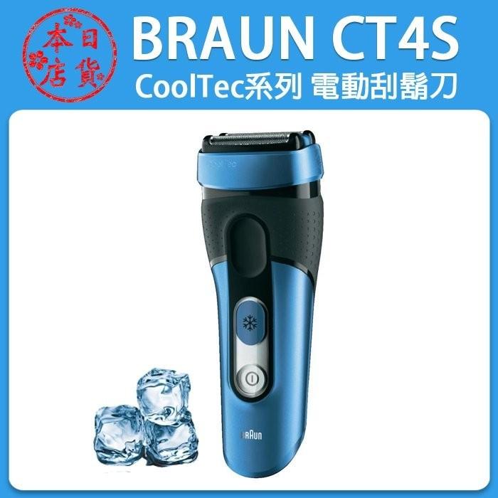 ❀日貨 ❀德國百靈牌BRAUN CT4S 電動刮鬍刀CoolTec 系列冰感乾濕兩用