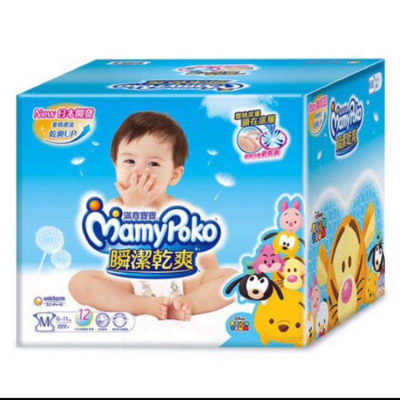 [現貨全新]MamyPoko 滿意寶寶 瞬間乾爽紙尿褲M號 222片 6-11公斤
