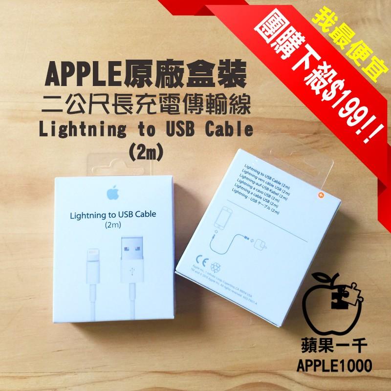 Apple 正品蘋果盒裝2 米傳輸線充電線充電傳輸數據線 買就送i 線套2m 2 公尺