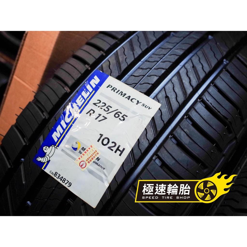 極速輪胎蘆洲 店面 米其林輪胎225 65 17 PRIMACY SUV MICHELIN