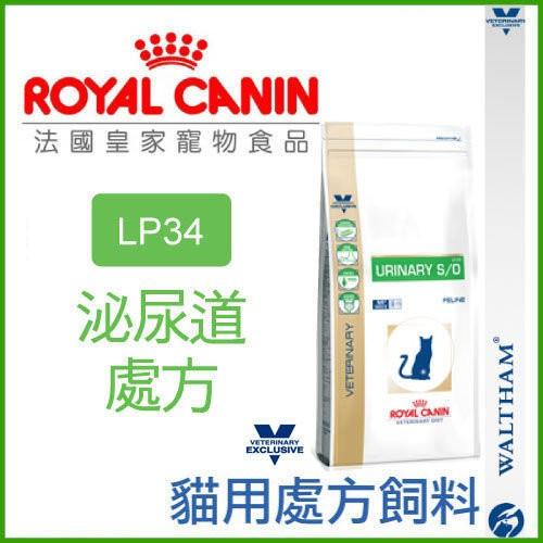 分裝包ROYAL CANIN 皇家處方飼料LP34 750g 分裝包