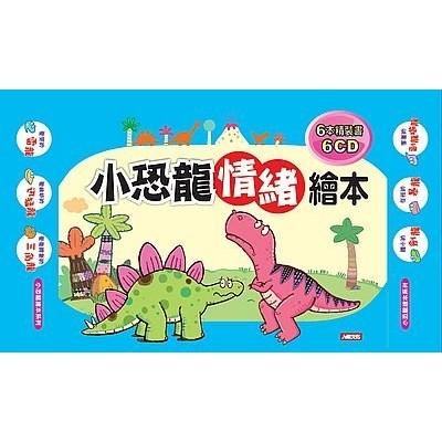 童 堡人類小恐龍情緒繪本6 書6CD 套裝