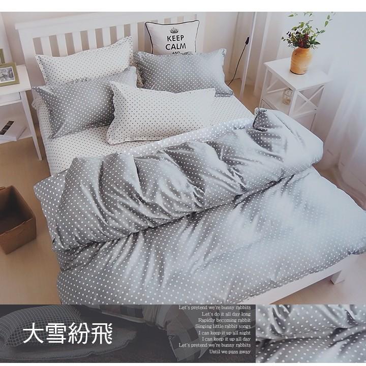 ❤ 6 折❤床包被套組雙人單人雙人加大~m83 大雪紛飛~雪紡棉磨毛加工處理親膚柔軟,Ar