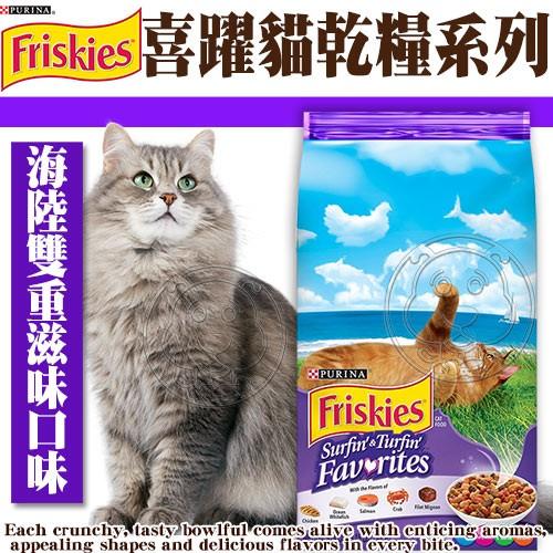 ~幸福培菓寵物~Friskies 喜躍~貓乾糧海陸雙重滋味口味1 2kg 包