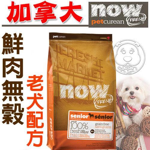~幸福培菓寵物~now 鮮肉無穀老犬狗糧0 5 磅0 23kg