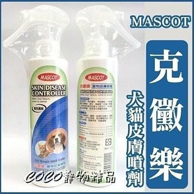 COCO 美克MASCOT 克黴樂寵物皮膚噴劑200ml 有效抑制濕疹黴菌舒緩搔癢