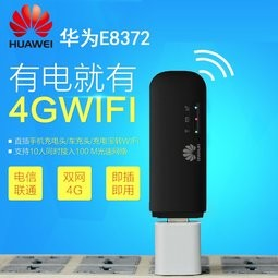 4G Wifi 分享Huawei 華為E8372 國際版4g 3g 行動網卡無線分享器E8