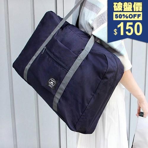 防水可折疊大容量手提旅行收納袋加大行李包包飾衣院K1047
