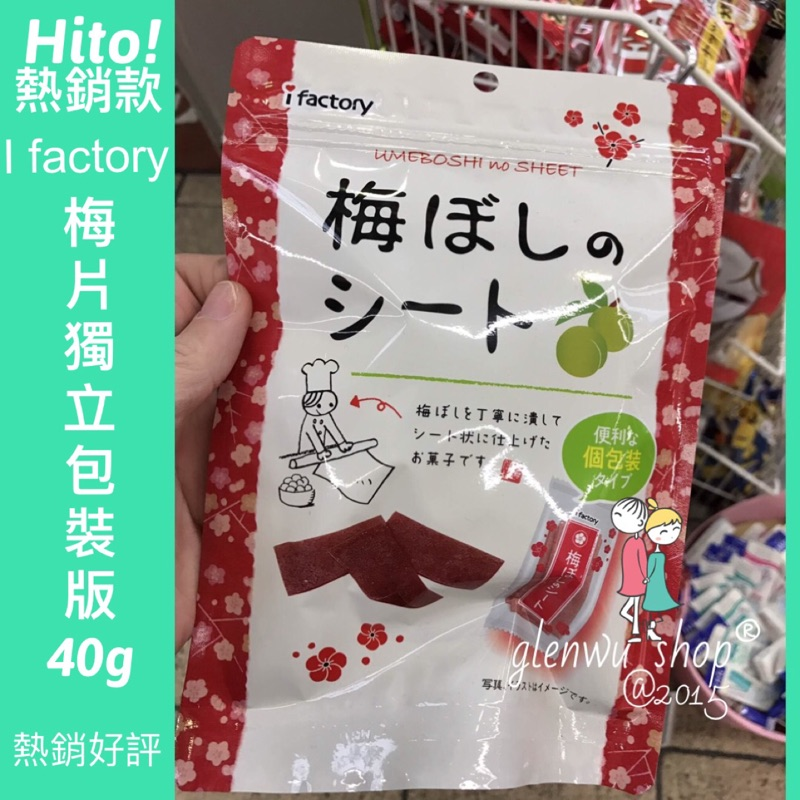~glenwu shop ®~ I factory 梅片獨立包裝40g 現3 28 入荷!