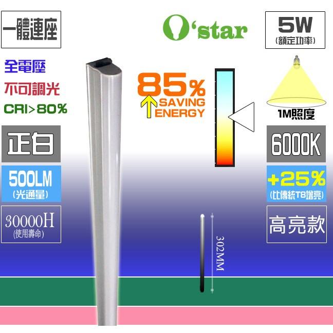 高亮款T5 1 尺 109 元~光棧~O star LED T5 1 尺5W 晶片LED