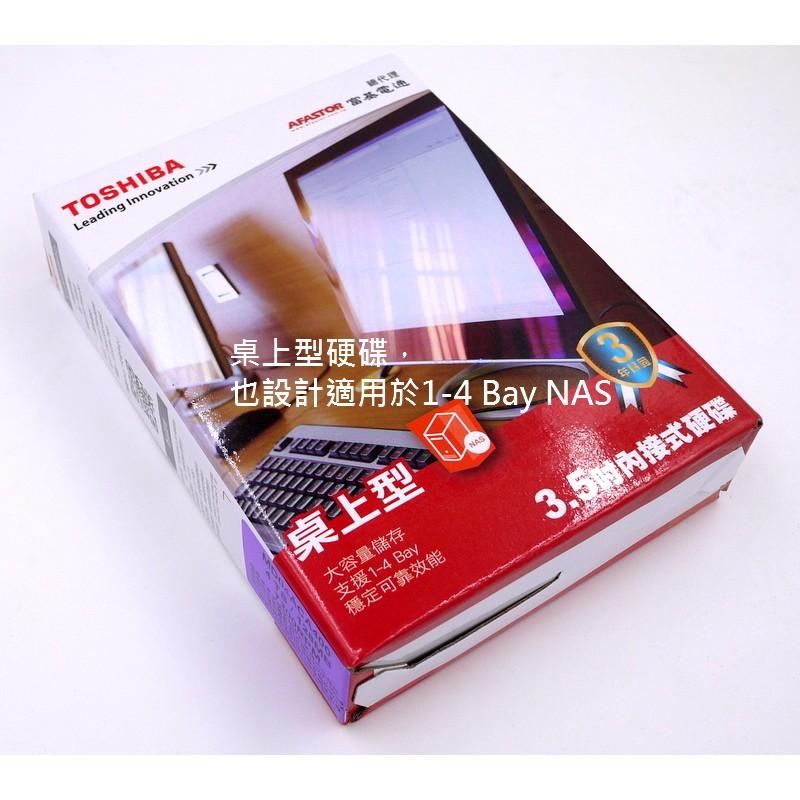開發票TOSHIBA 4TB MD04ACA400 4T 4TB 7200 轉128MB