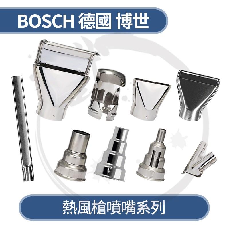~小鐵 ~Bosch 德國博世熱風槍 熱風槍噴嘴~GHG 600 CE GHG 630 D