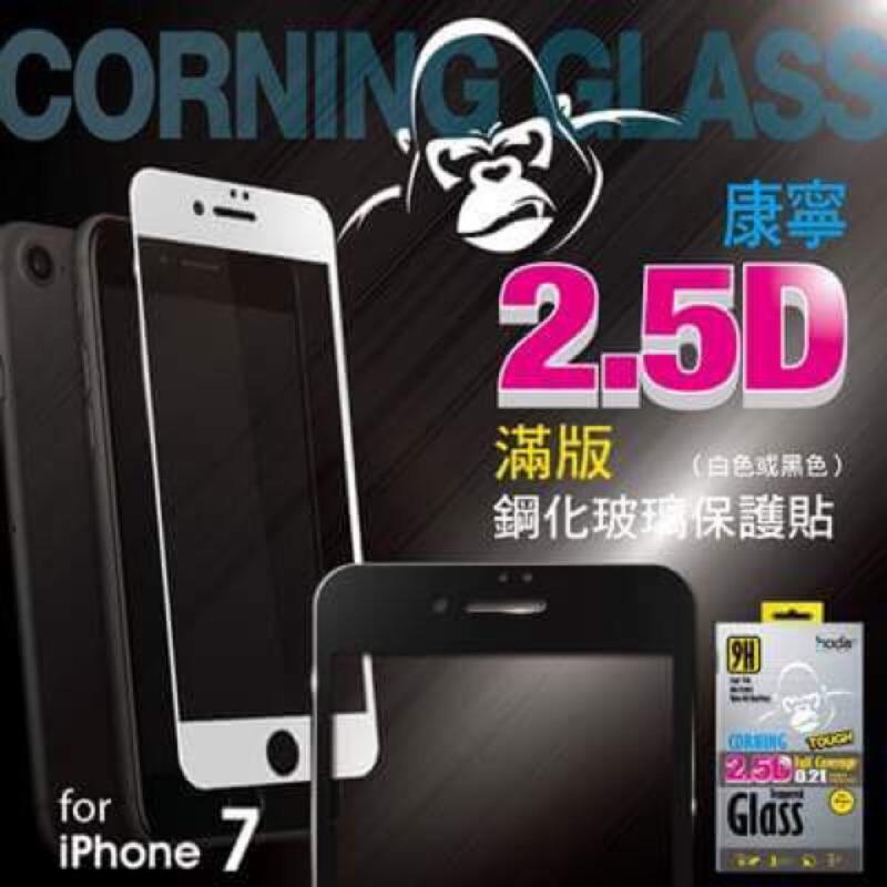 hoda ~4 7 5 5 吋iPhone7 7s Plus 康寧2 5D 滿版