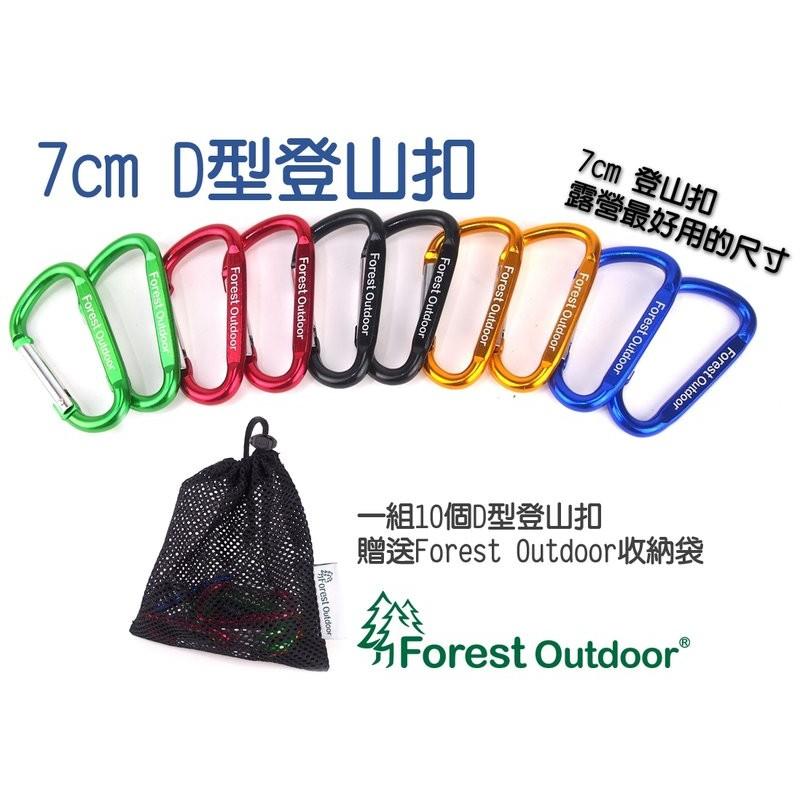~愛露客i C er ~Forest Outdoor 登山扣D 扣7cm D 型扣環10