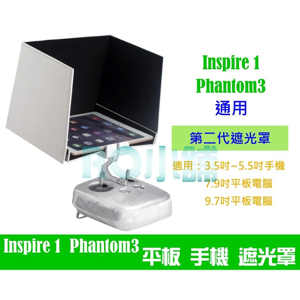 遙控器遮光罩DJI Inspire 1 悟P3 Phantom3 小白3 iphone6