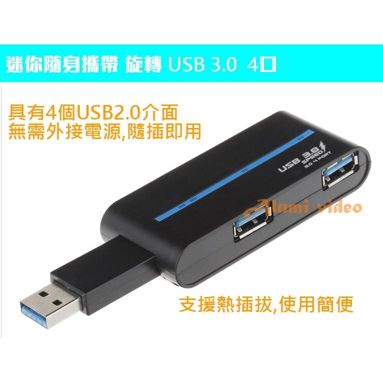 迷你隨身攜帶旋轉USB 3 0 4 口集線器~支持1TB 多 HUB 只要180 元~阿嚕