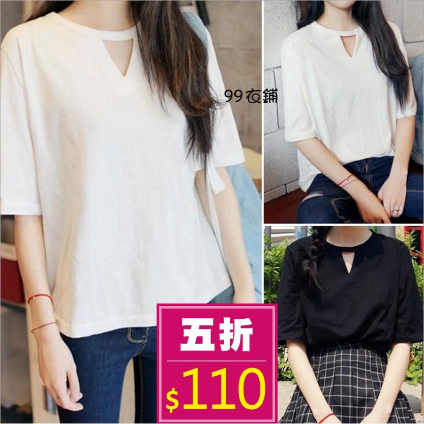 百搭五折M XL 三角鏤空寬鬆純色短袖T 恤2 色~LG30811 ~