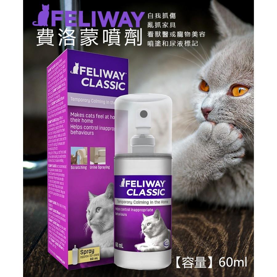 箱子喵~法國FELIWAY ~費洛貓噴劑鎮定貓咪情緒舒緩緊張60ml ~ 台中面交~