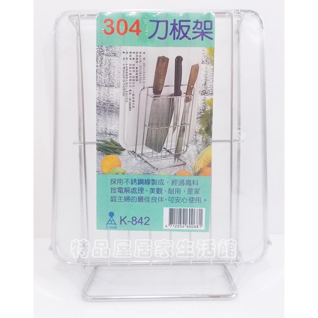 ~特品屋~ 刀具砧板架滴水盤刀架菜刀收納架不鏽鋼廚房收納瀝水架置物架