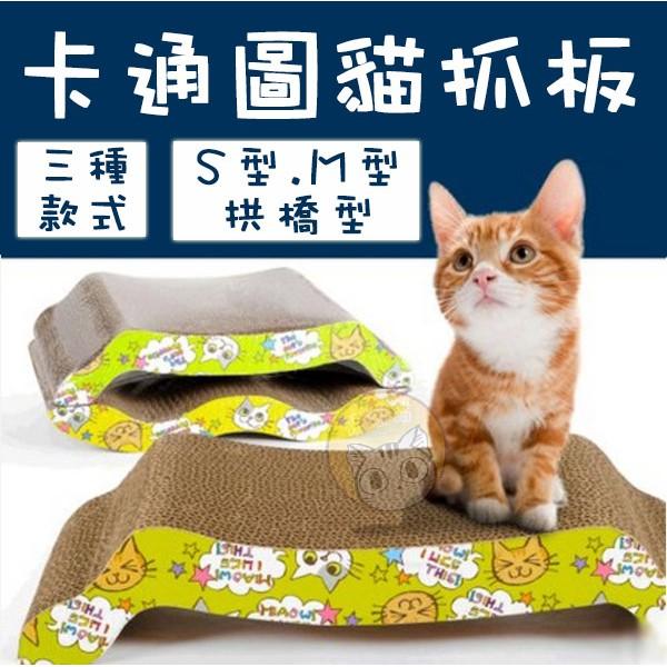 ~躲貓貓~環保瓦楞紙貓抓板附貓薄荷沙發型波浪S 型硬紙磨爪貓窩貓跳台