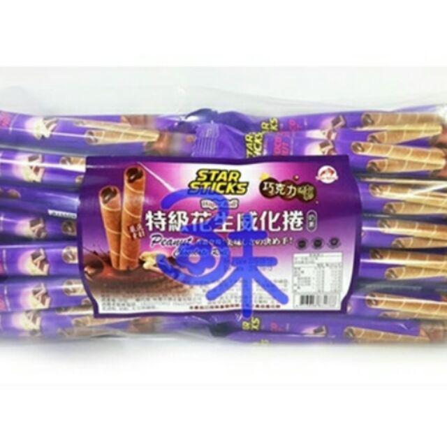 印尼~star sticks ~味覺百撰爆漿特級花生巧克力威化捲choconut 1 包6
