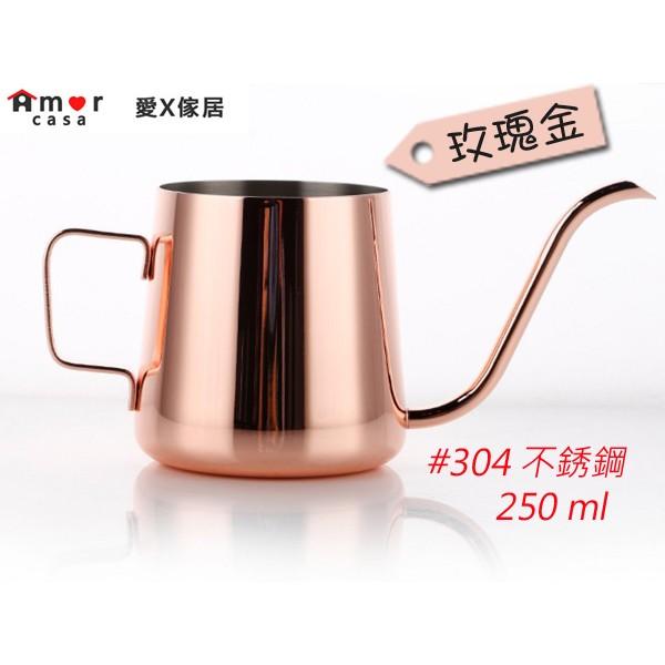 掛耳式手沖咖啡壺細口壺壺嘴4mm 250ml 手沖壺不銹鋼
