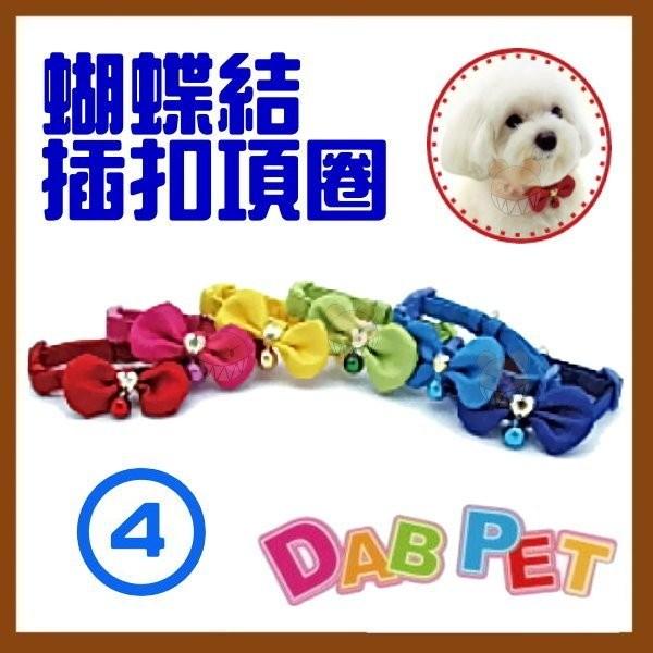 製DAB PET ~4 分,中小型犬~彩虹糖蝴蝶結插扣項圈六種顏色