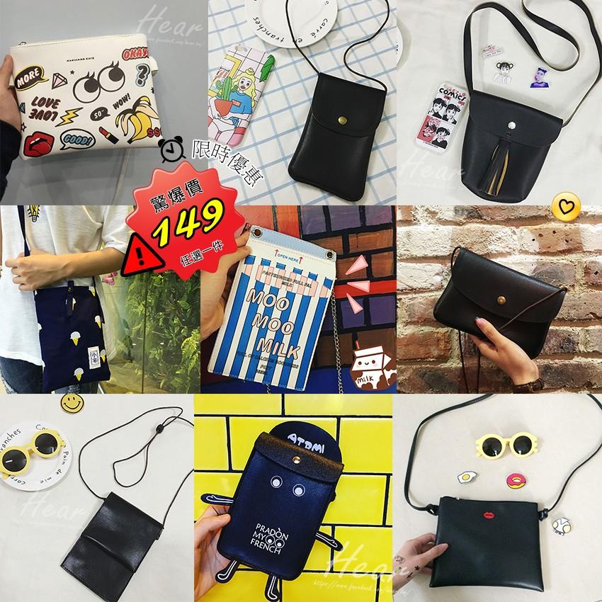 數量不多⚠驚爆價掛脖手機包零錢包復古小包包單肩包斜挎包韓國ulzzang