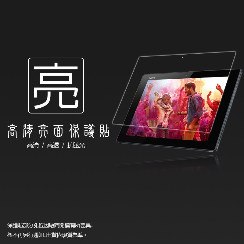 SONY 亮面螢幕保護貼Tablet Z 10 1 吋Z3 Tablet Compact