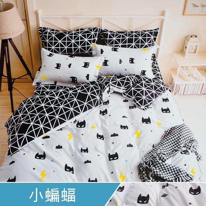 ❤ 6 折❤床包被套組雙人單人雙人加大~m95 小蝙蝠~雪紡棉磨毛加工處理親膚柔軟,Art