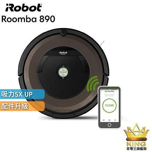 美國iRobot Roomba 890 掃地機器人