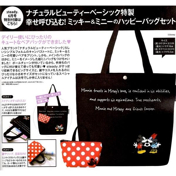 WANYI ~steady 雜誌附錄米奇米妮NATURAL BEAUTY 卡通印花收納托特