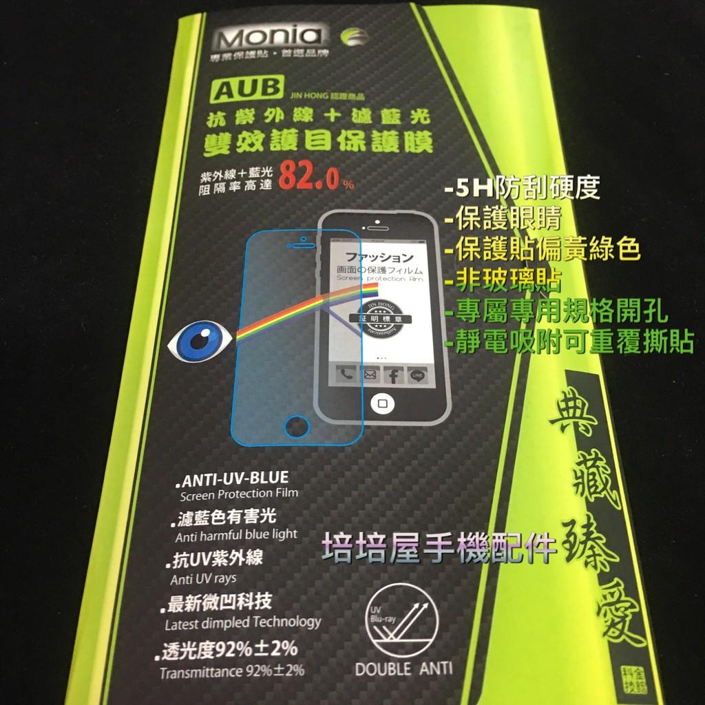 中興ZTE Blade A813 5 5 吋~ 原料5H 抗紫外線抗藍光AUB 雙效護目螢