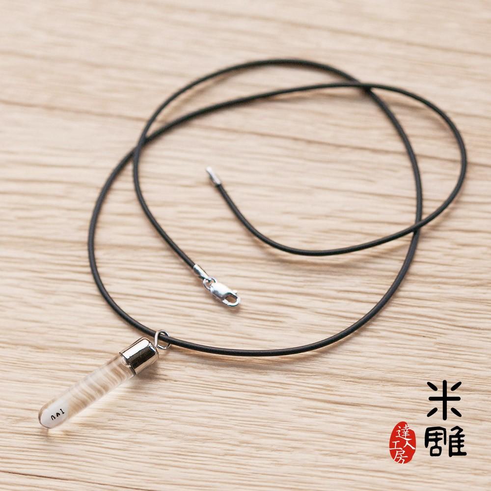 米雕 工房~客製化項鍊~樣式D 抗敏黑色矽膠925 純銀龍蝦扣項鍊