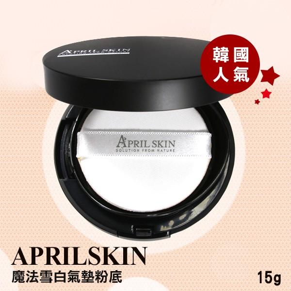 韓國April Skin 魔法雪白氣墊粉凝霜黑盒15g 魔法雪白氣墊粉餅
