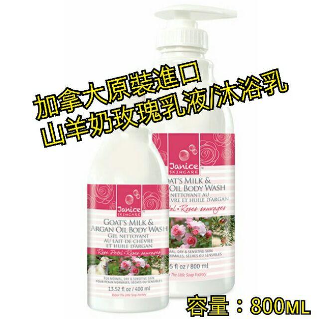 敏弱肌膚 乳液Janice 傑妮絲加拿大玫瑰身體乳液800ml 跟CANUS 一樣 美白防