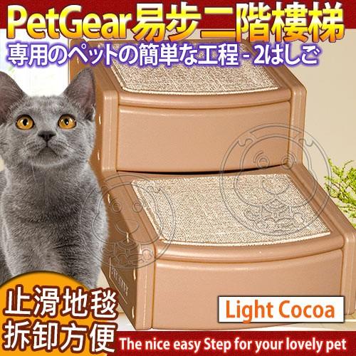 ~幸福培菓寵物~美國PetGear ~PG 9710LC 易步二階樓梯可可亞43 2 35