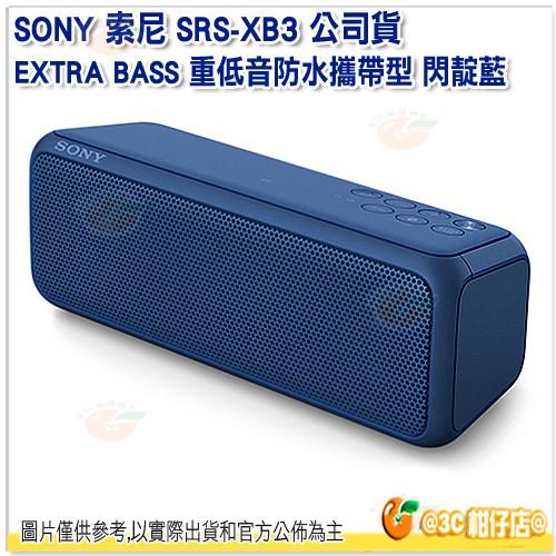 送收納袋SONY SRS XB3 索尼 貨重低音防水藍芽喇叭免持通話高續航力XB3