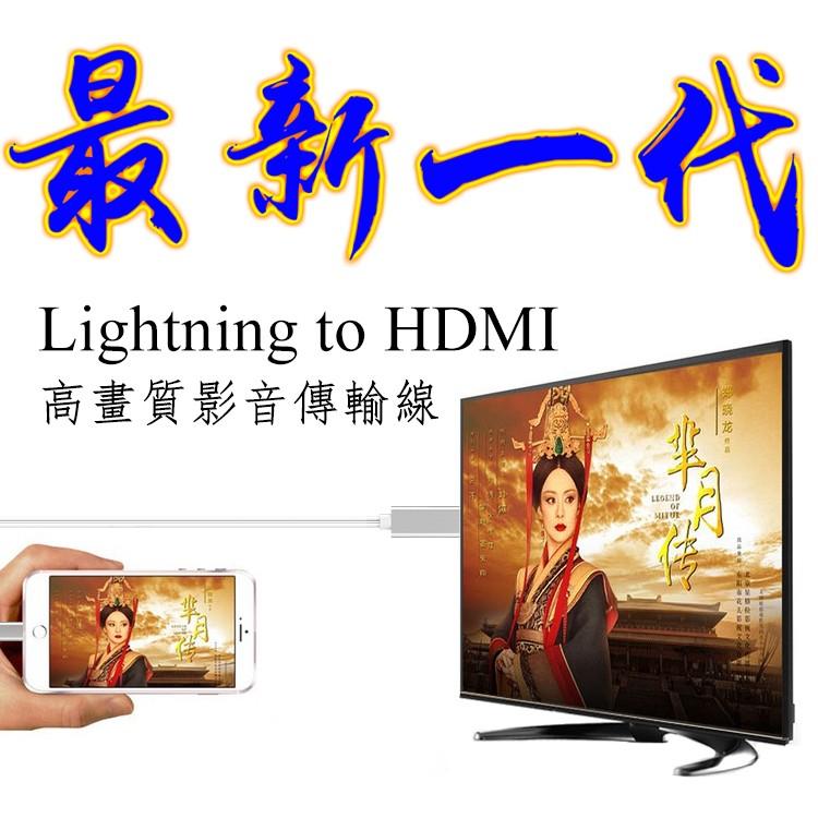 iphone7 6 5 MHL 轉HDMI 轉接器蘋果iphone5 同屏器anycast