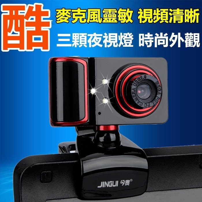 攝影機攝像頭帶麥克風夜視 免驅高清桌上型電腦視頻筆電帶麥克風話筒S9 夜視