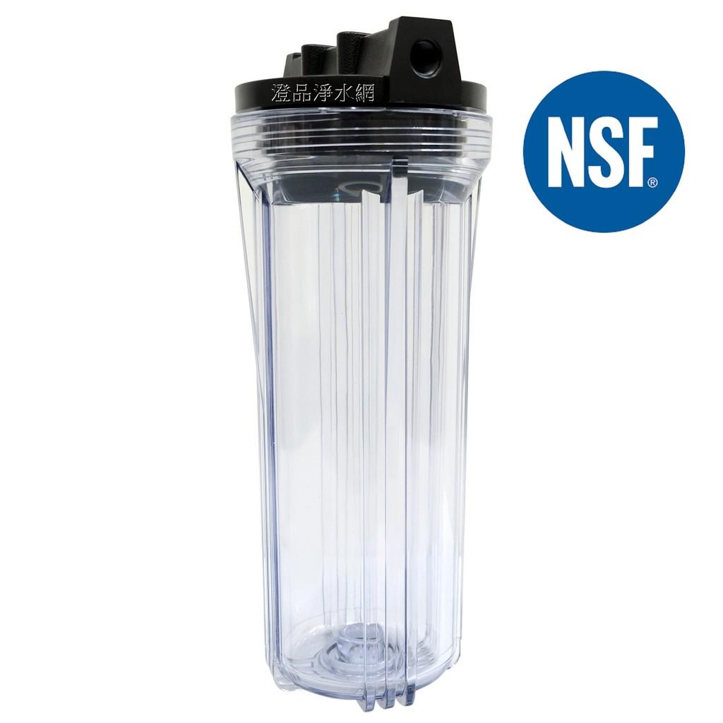 10 英吋透明濾瓶濾殼加厚型2 分內牙出水口 各式 RO 逆滲透淨水器三胞胎