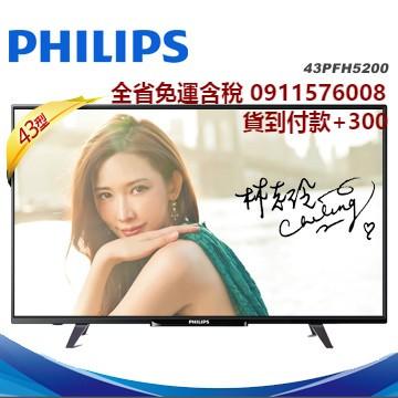 含稅全省 品~飛利浦PHILIPS ~43 吋LED 液晶電視43PFH5200 ,非43