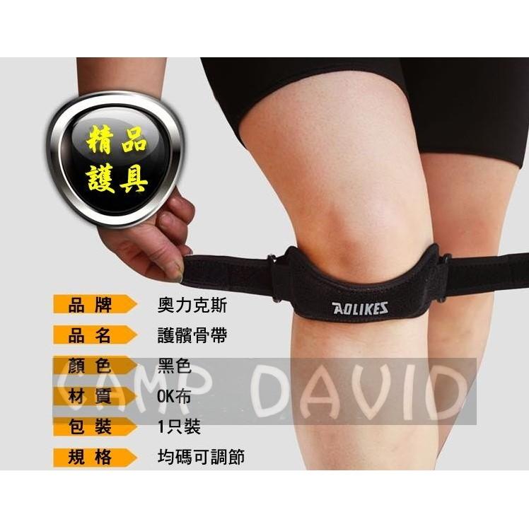 AOLIKES 正品護髕獨特加壓吸震軟墊可調式加壓帶 防護膝束帶髕骨帶