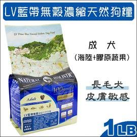 開幕買二送一~凱爸寵物 館~Lv 藍帶無穀濃縮天然狗糧成犬1LB 海陸膠原蔬果