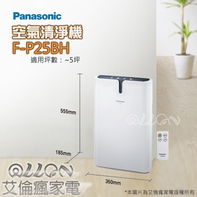 艾倫瘋家電Panasonic 國際牌空氣清淨機F P25BH F PXJ30W F VXF