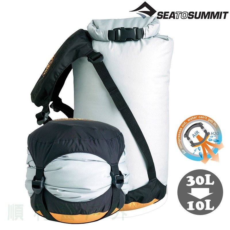 SEA TO SUMMIT 70D eVent 輕量可壓縮式透氣收納袋 30L XL 防水袋 OUTDOOR NICE