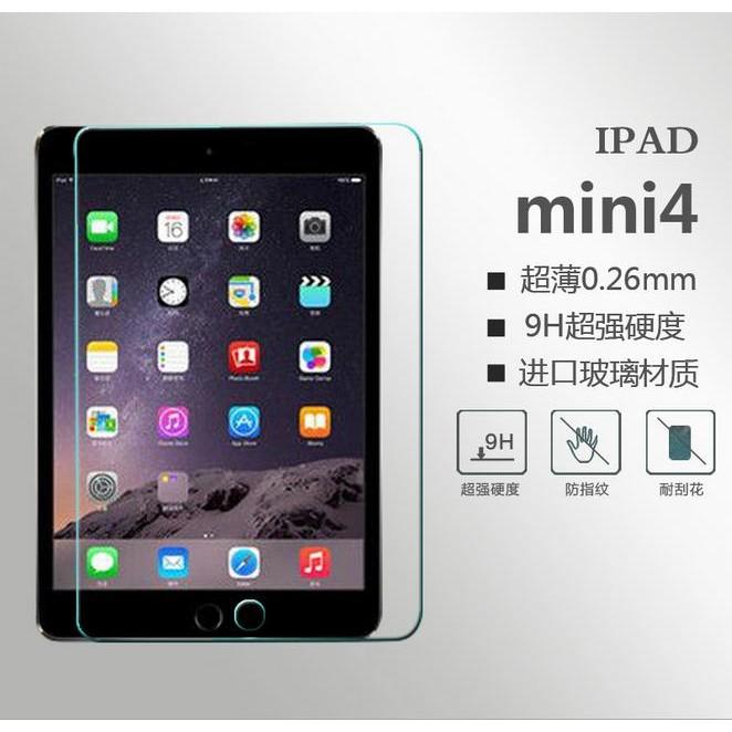 IPad Mini4 平板9H 鋼化玻璃保護貼塑膠軟膜保護貼亮面霧面磨砂防指紋疏水疏油防爆