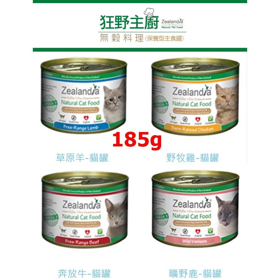 紐西蘭狂野主廚Zealandia 貓用無穀主食罐185g 12 罐可混搭