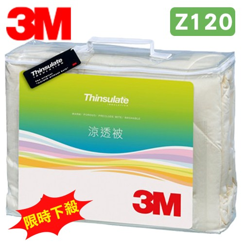 ~ 下殺~3M 新絲舒眠Thinsulate Z120 涼夏被 雙人可水洗棉被保暖透氣抑制